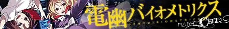 電幽バイオメトリクス / Pizuya's Cell